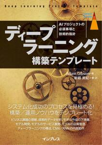 ディープラーニング構築テンプレート[AIプロジェクトの必須事項と技術的指針] 電子書籍版