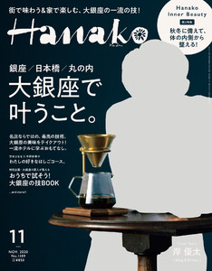 Hanako 2020年 11月号 [大銀座で叶うこと。]