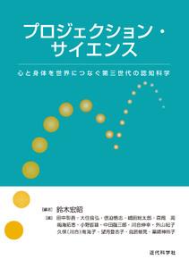 プロジェクション・サイエンス 電子書籍版