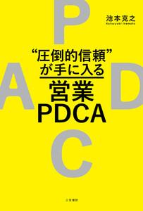 """""""圧倒的信頼""""が手に入る営業PDCA"""