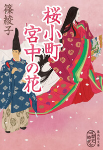 桜小町 宮中の花 電子書籍版