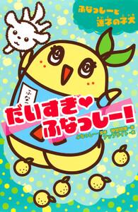 だいすき・ふなっしー! ふなっしーと迷子の子犬 電子書籍版