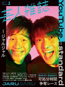 芸人雑誌 volume1 電子書籍版