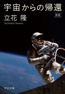 宇宙からの帰還 新版 電子書籍版