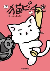 猫ピッチャー 10 電子書籍版