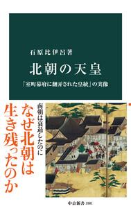 北朝の天皇 「室町幕府に翻弄された皇統」の実像 電子書籍版
