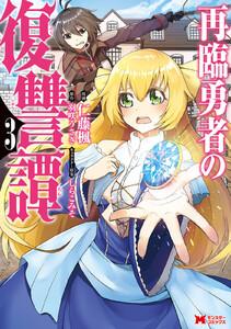 再臨勇者の復讐譚(コミック) 3巻