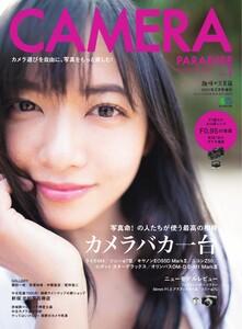 エイ出版社の実用ムック CAMERA PARADISE vol.1