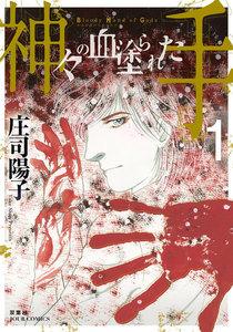 神々の血塗られた手 (1) 電子書籍版