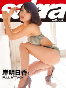 岸明日香 [sabra net e-Book]