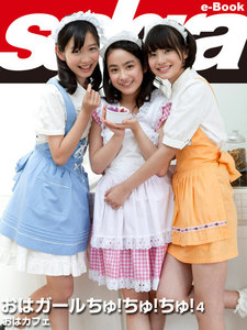 おはガールちゅ!ちゅ! ちゅ! 【sabra net e-Book】