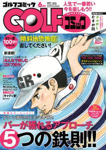 GOLFコミック 2017年6月号