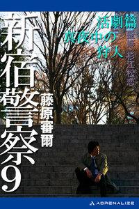 新宿警察(9) 活劇篇 真夜中の狩人