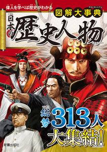 図解大事典 日本の歴史人物
