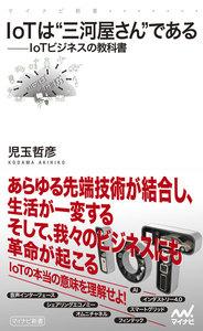 """IoTは""""三河屋さん""""である IoTビジネスの教科書"""