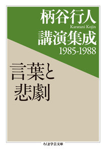 柄谷行人講演集成1985‐1988 言葉と悲劇