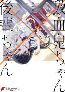 吸血鬼ちゃん×後輩ちゃん2 電子書籍版
