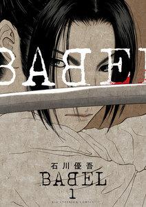 BABEL 1巻