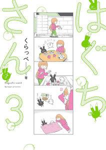 はぐちさん (3)【電子限定特典付】