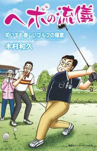 ヘボの流儀 叩いても楽しいゴルフの極意