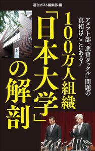 100万人組織「日本大学」の解剖 電子書籍版
