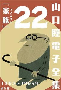 山口瞳 電子全集22 1983~1984年『家族(ファミリー)』