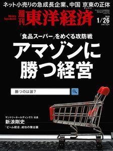 週刊東洋経済 2019年1月26日号
