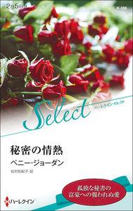 秘密の情熱 電子書籍版