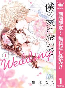 僕の家においで Wedding【期間限定無料】 1巻