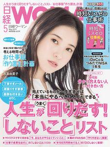 日経ウーマン 2019年5月号 電子書籍版
