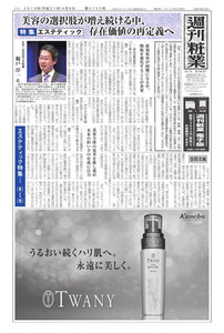 週刊粧業 第3155号