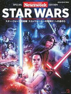 ニューズウィーク日本版別冊 特別編集 STAR WARS スター・ウォーズ完結編 『スカイウォーカーの夜明け』 への道のり