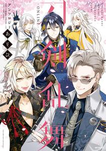 刀剣乱舞-ONLINE-アンソロジー