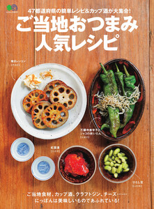 エイ出版社の実用ムック ご当地おつまみ人気レシピ