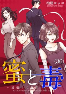 蜜と毒~逆恨みの復讐 (36) 電子書籍版