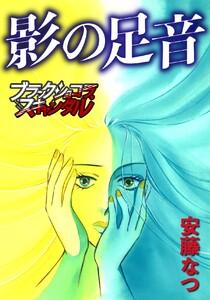 【単話】影の足音 電子書籍版