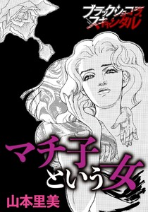 【単話】マチ子という女 電子書籍版
