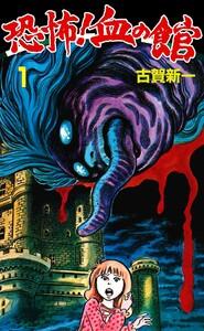 恐怖!血の館 (1) 電子書籍版