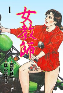 女教師 (1) 電子書籍版