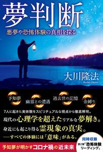 夢判断 ―悪夢や恐怖体験の真相を探る― 電子書籍版