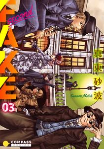 FAKE second(03) 電子書籍版