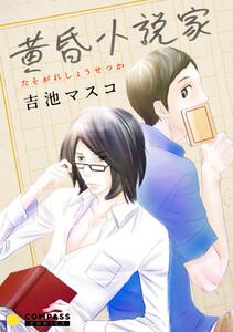 黄昏小説家 電子書籍版