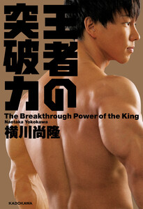 横川尚隆 王者の突破力