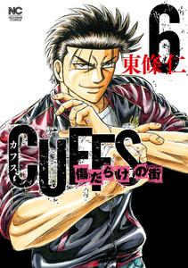 CUFFSカフス-傷だらけの街-