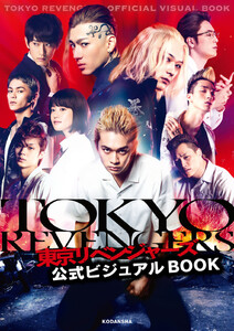 東京卍リベンジャーズ 公式ビジュアルBOOK