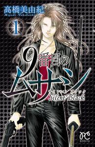 9番目のムサシ サイレント ブラック 1巻