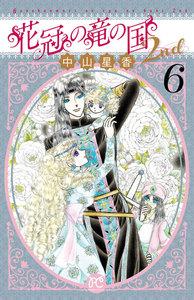 花冠の竜の国2nd 6巻