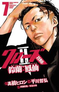 クローズZERO2 鈴蘭×鳳仙 7巻