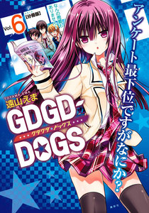GDGD-DOGS 分冊版 6巻