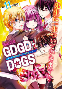 GDGD-DOGS 分冊版 11巻